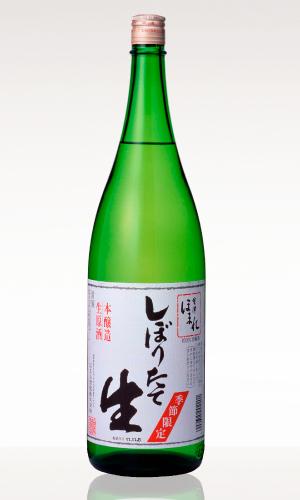 しぼりたて生 本醸造生原酒