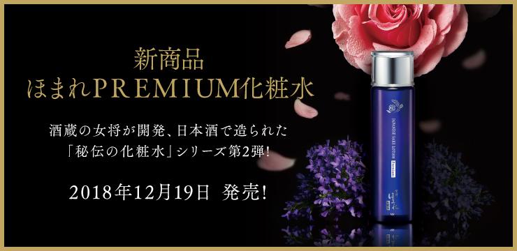 新商品 ほまれプレミアム化粧水