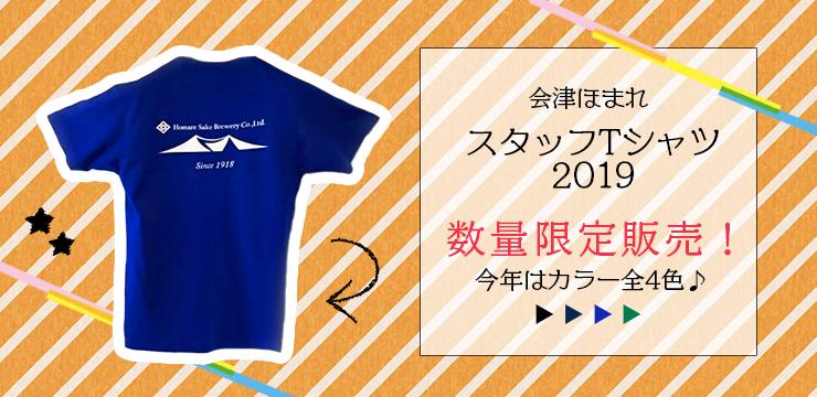 スタッフTシャツ2019