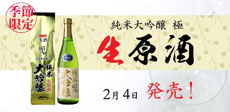 純米大吟醸 極 生原酒