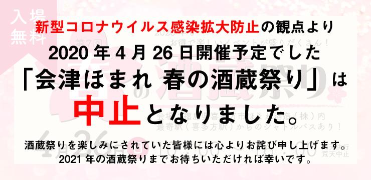 2020会津ほまれ春の酒蔵祭り