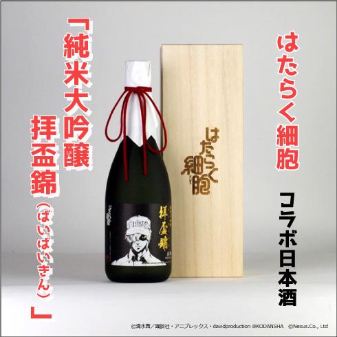 はたらく細胞コラボ日本酒
