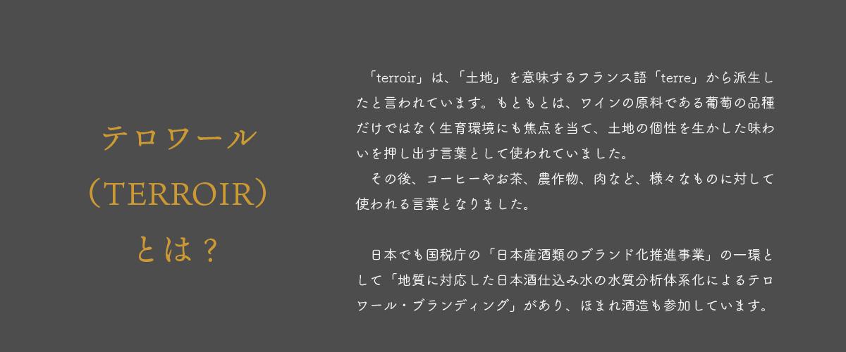 喜多方テロワール3