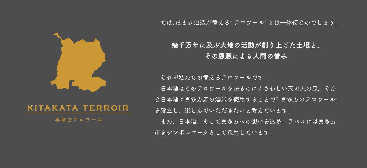 喜多方テロワール5